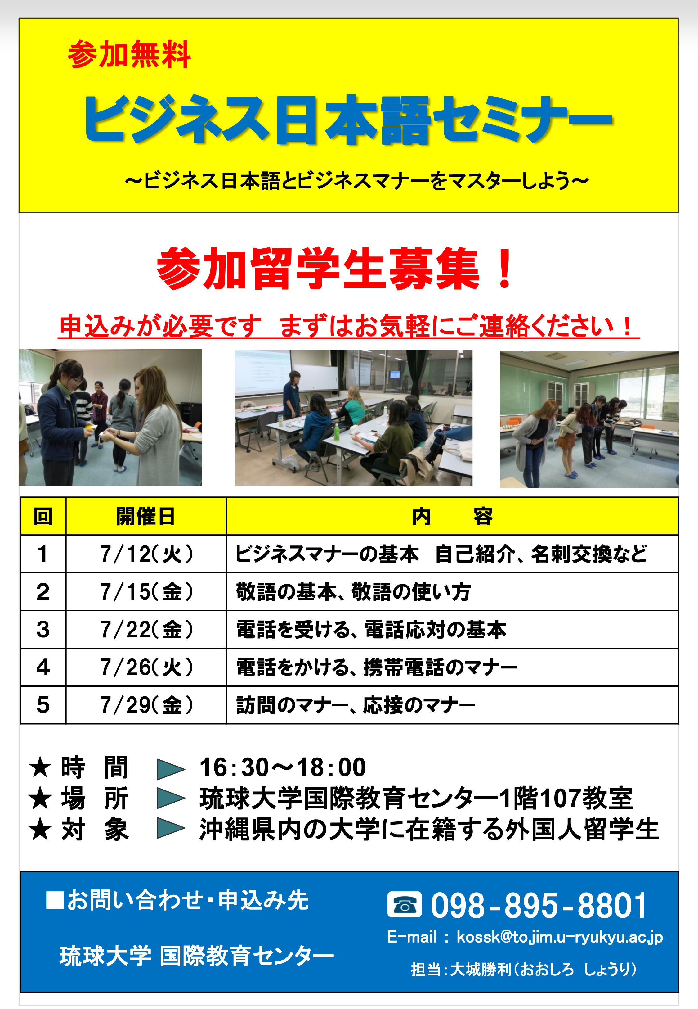 2016Summer-BusinessJapaneseSeminar@Ryudai