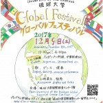 University of the Ryukyus Global Festival 2017