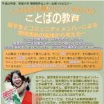 (日本語) 【ご案内】一般公開FDセミナー16(土)「人と社会を豊かにつくるためのことばの教育」