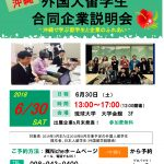 AY2018 Job Fair for Foreign Students in Okinawa