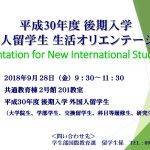 AY2018 Fall Semester Orientation for New International Students