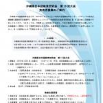沖縄県日本語教育研究会第16回大会 発表者募集