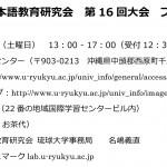 沖縄県日本語教育研究会第16回大会のご案内