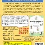(日本語) 【終了】2019年度琉球大学国際教育センターFD研究会
