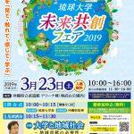 (日本語) 2019年3月23日(土)「未来共創フェア2019」に参加します